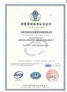 ISO9000认证(中文)